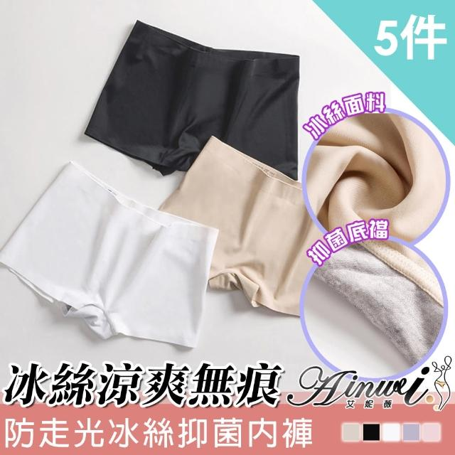 【AINWEI 艾妮薇】防走光冰絲銀離子無縫抑菌四角安全褲(超值5件組-隨機)
