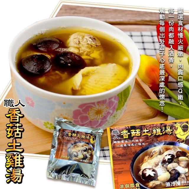【即食料理】職人手做雞肉料理任選3包(香菇雞湯、藥膳土雞、蔥燒雞丁調理包)