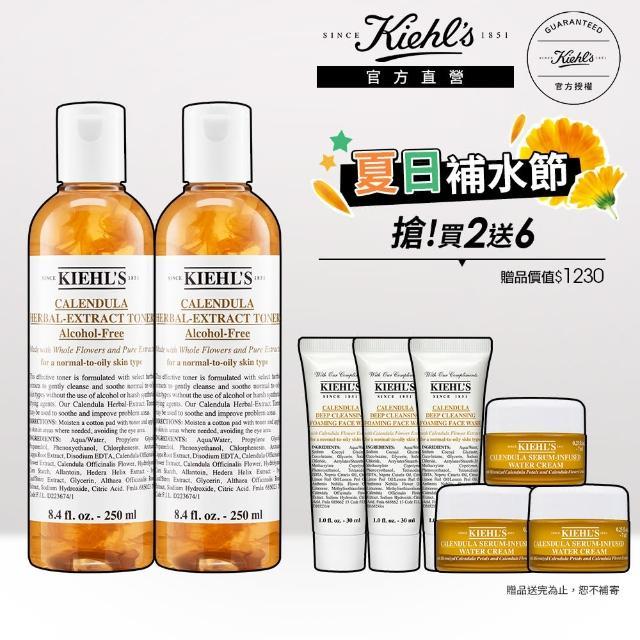 【Kiehl's 契爾氏】金盞花植物精華化妝水250mx2(7/29一日限定 送200ml)