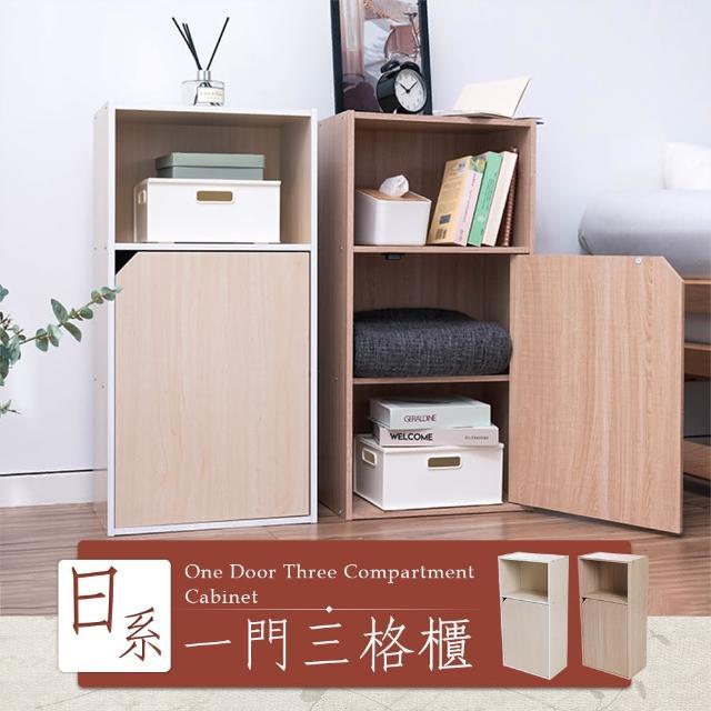 木紋質感三格櫃-附門 書櫃 置物櫃(櫃子 置物層櫃)
