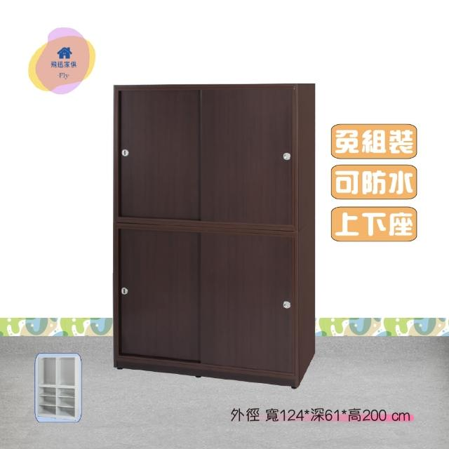 【·Fly· 飛迅家俱】4尺滑推門2桿6格收納塑鋼吊衣櫃(上下2座)