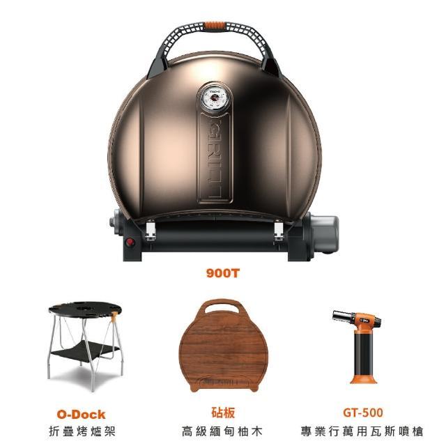 【O-Grill】900MT 烤肉爐+O-Dock圓桌+GT-500料理噴槍+柚木砧板(居家或戶外烤肉皆宜)