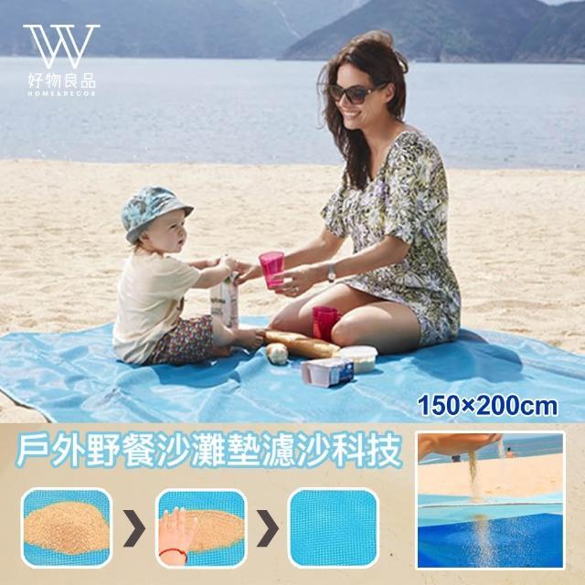 【好物良品】新一代濾沙科技防髒沙灘地墊_150×200cm(多款顏色任選)