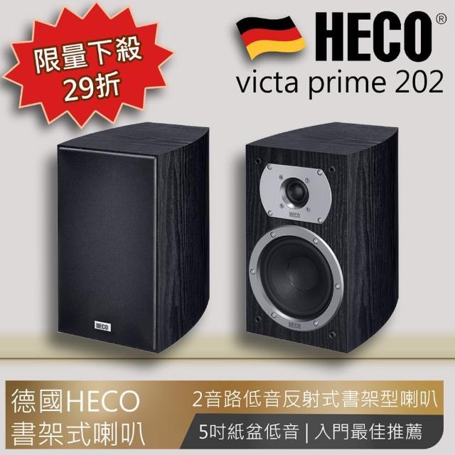【德國HECO】書架型喇叭(Victa Prime 202)