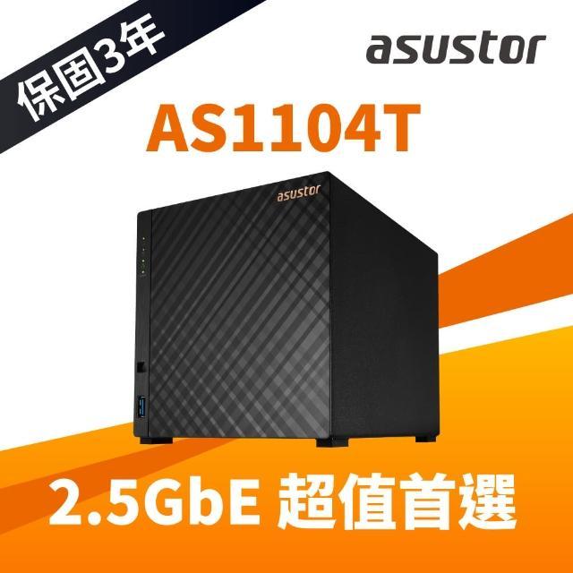 【搭希捷 4TB x2】ASUSTOR 華芸 AS1104T 4Bay NAS網路儲存伺服器