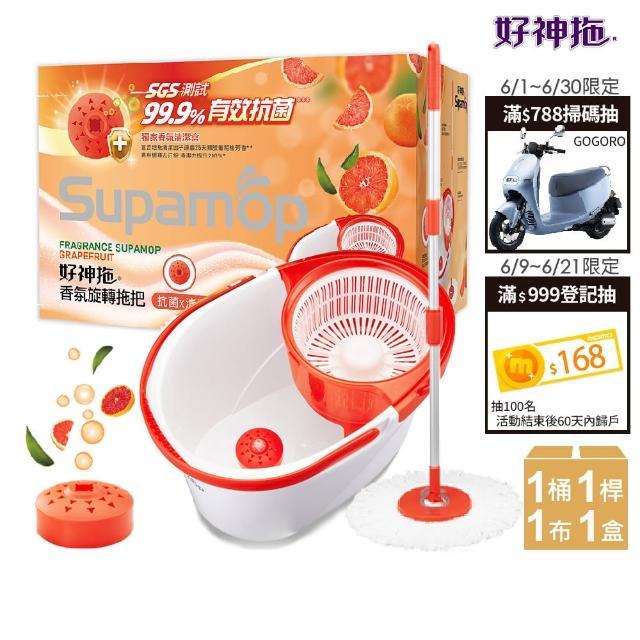 【好神拖】香氛旋轉拖把組-葡萄柚香氛 1拖1桶1布2盒(加贈茶樹莊園洗碗精700g)