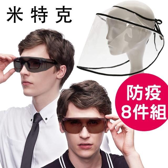 【MR.TECH 米特克】防飛沫防飛濺防塵護目鏡透明防護面罩套組(防飛沫防飛濺防塵防疫-超值8件組)