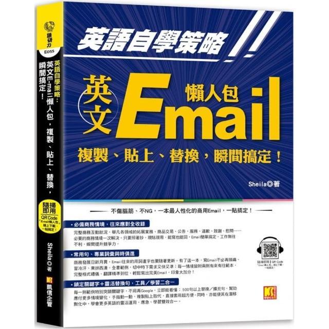英語自學策略:英文Email懶人包,複製、貼上、替換,瞬間搞定!(隨掃即用「Email懶人包」一貼搞定QR Code
