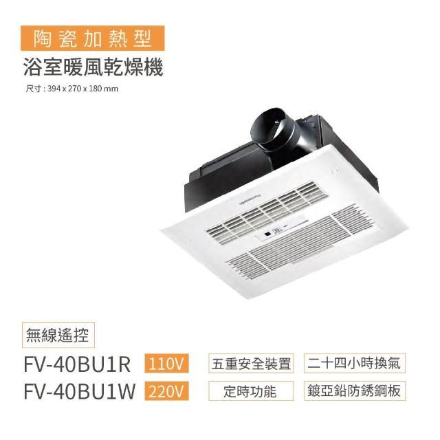 【Panasonic 國際牌】FV-40BU1R / FV-40BU1W 陶瓷加熱 浴室暖風乾燥機 無線遙控 不含安裝