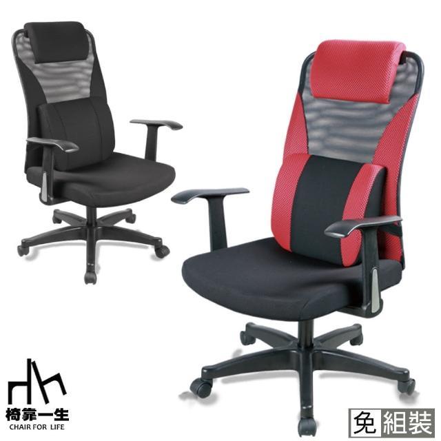 【好室家居】CG-E022高背乳膠大護腰電腦椅辦公椅子(免組裝可躺電腦椅 辦公椅 人體工學椅)