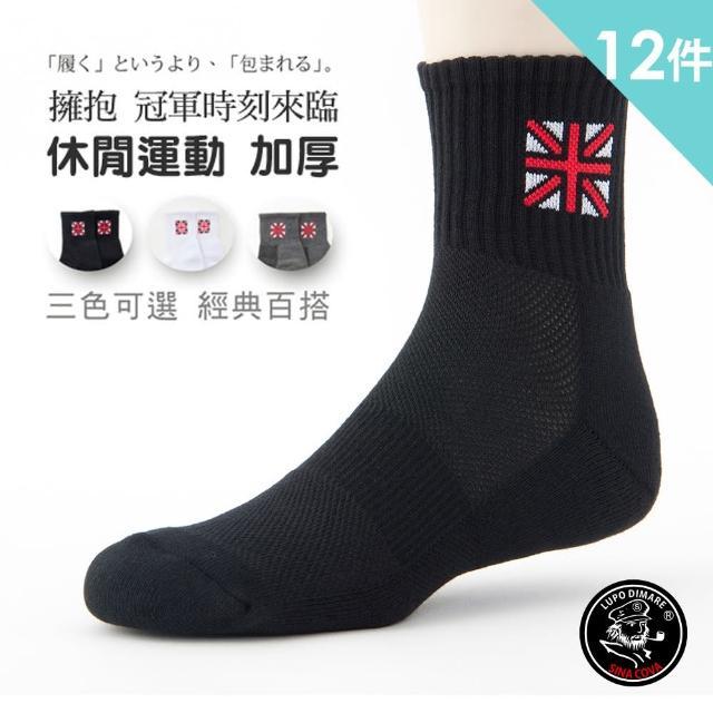 【老船長】6021英國國旗毛巾氣墊運動中統襪(12雙入)