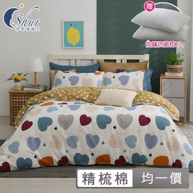 【ISHUR 伊舒爾】贈飯店抗菌枕2入 台灣製 100%精梳棉被套床包組(單/雙/加/特大 多款任選 純棉床包)