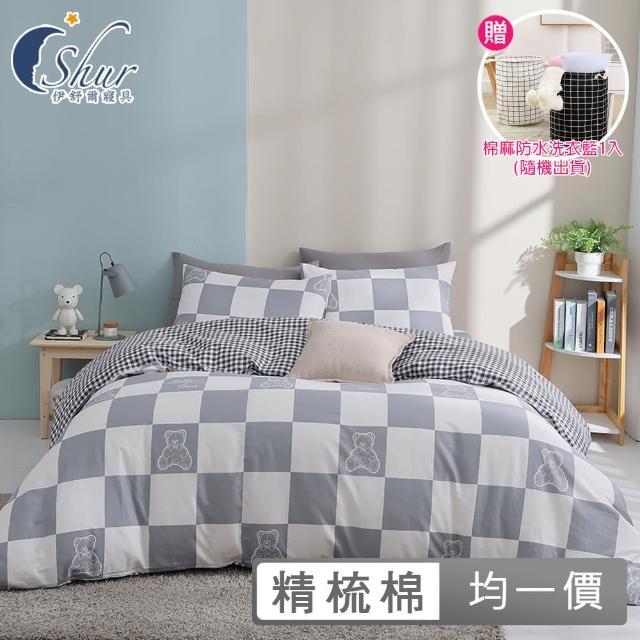 【ISHUR 伊舒爾】台灣製 100%精梳棉被套床包組(單/雙/加/特大 多款任選 純棉床包 贈防水洗衣籃)