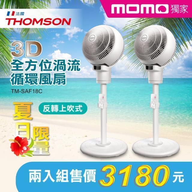 【THOMSON】momo獨家★3D全方位渦流循環風扇-2入組(TM-SAF18C)