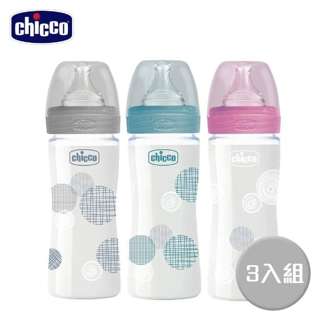 【Chicco】舒適哺乳-防脹氣玻璃奶瓶240mlx3入組