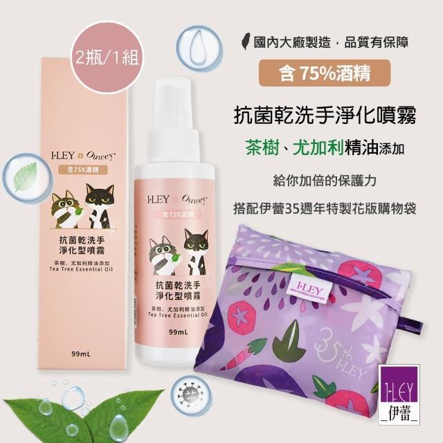【ILEY 伊蕾】台灣製造抗菌乾洗手淨化噴霧套組9213010201(紫)