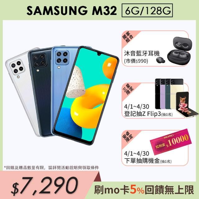 藍牙耳機組【SAMSUNG 三星】Galaxy M32 6.4吋四主鏡智慧型手機(6G/128G)