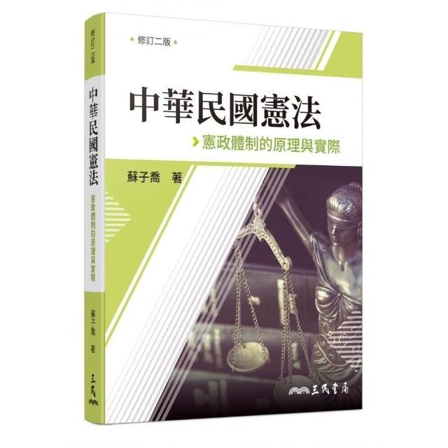 中華民國憲法:憲政體制的原理與實際(修訂二版)