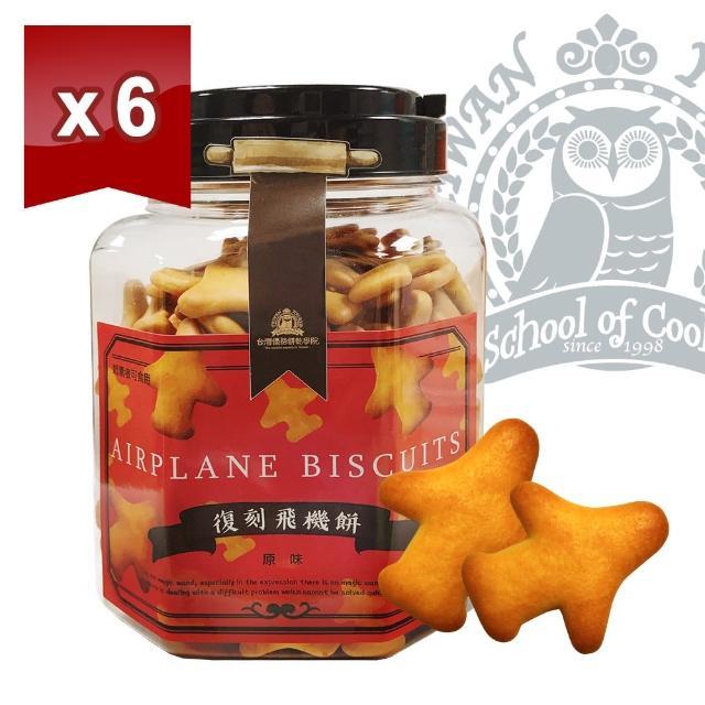 【台灣優格餅乾學院】單純的美味-飛機餅乾250g六件組(減油減鹽/手提罐裝)