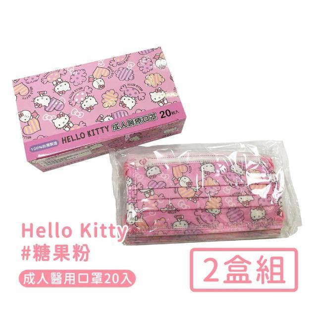 【HELLO KITTY】台灣製成人款平面醫療口罩20入/盒-2盒組(糖果粉 口罩 台灣製)