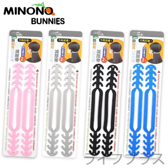 【MINONO 米諾諾】防勒耳口罩繩減壓帶-2入X6組