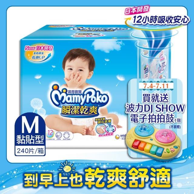【滿意寶寶】瞬潔乾爽紙尿褲 M 240片/箱