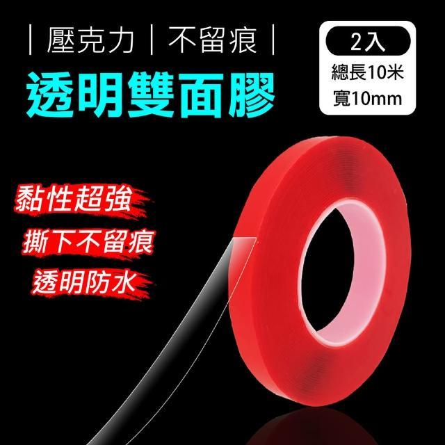 【Dodo house 嘟嘟屋】無痕壓克力雙面膠2入組- 10mm寬(強力雙面膠/果凍膠條/ 無殘膠超黏膠/壓克力膠帶)