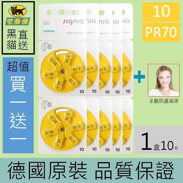 【易耳通】西門子助聽器電池10/A10/S10/PR70*1盒(60顆加送防疫面罩)