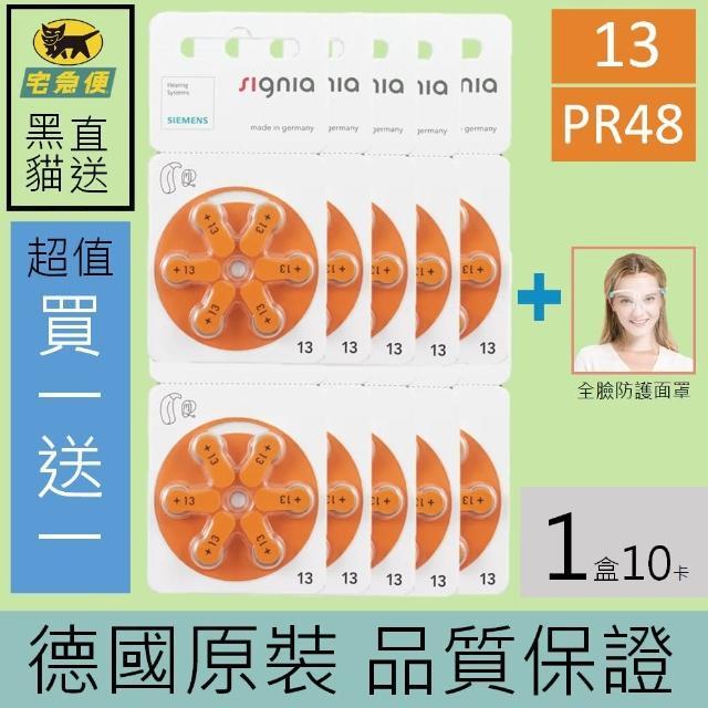 【易耳通】西門子助聽器電池13/A13/S13/PR48*1盒(60顆加送防疫面罩)