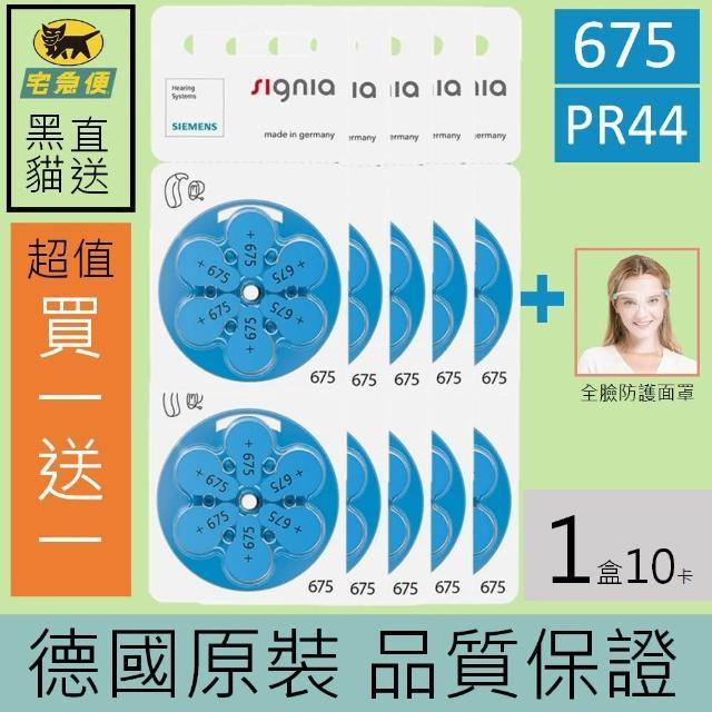 【易耳通】西門子助聽器電池675/A675/S675/PR44*1盒(60顆加送防疫面罩)