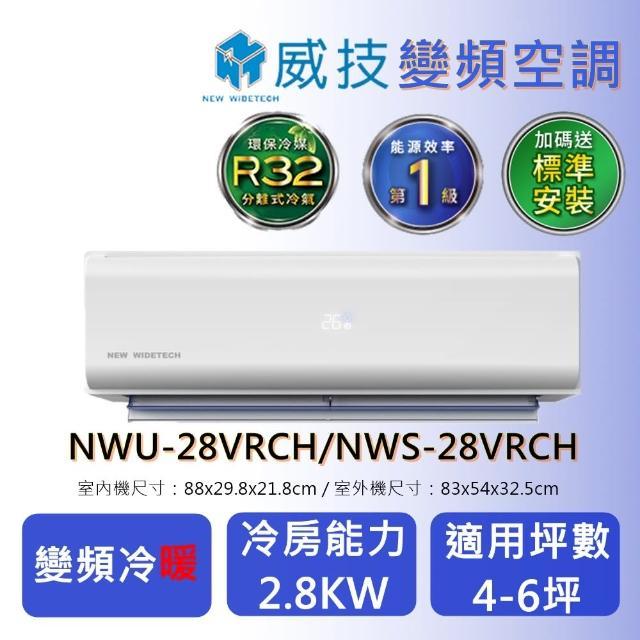 【NEW WIDETECH 威技】R32一級變頻4-6坪冷暖型分離式冷氣(NWS-28VRCH/NWU-28VRCH)