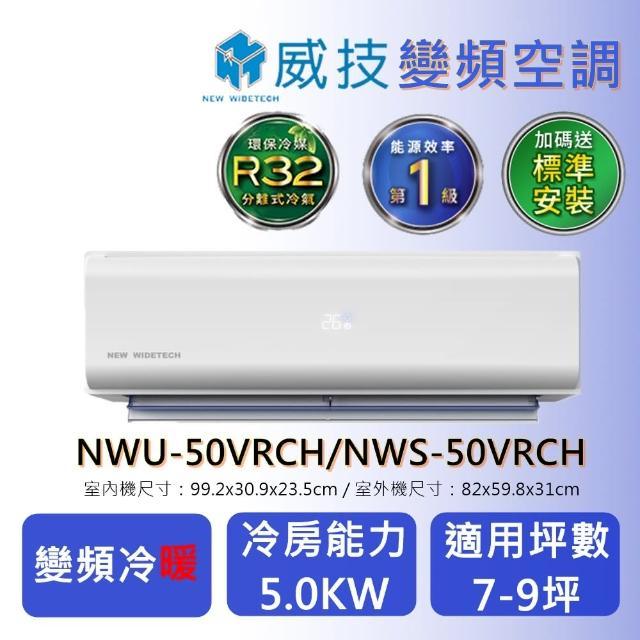 【NEW WIDETECH 威技】R32一級變頻8-10坪冷暖型5.0KW分離式冷氣(NWS-50VRCH/NWU-50VRCH)