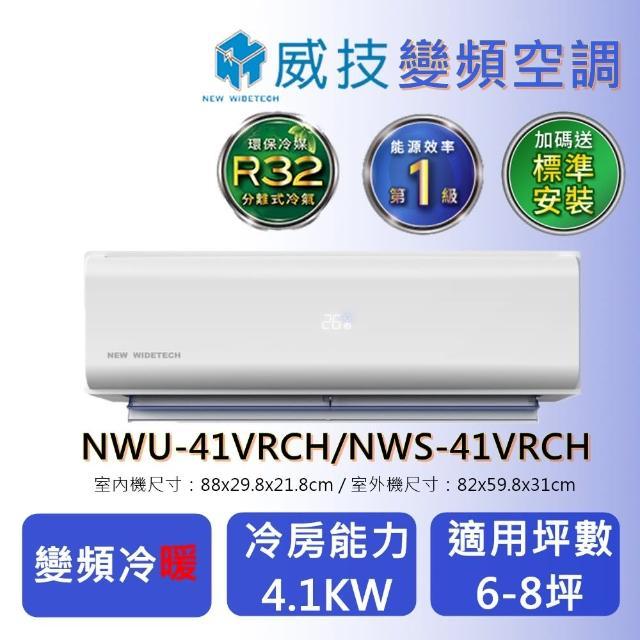 【NEW WIDETECH 威技】R32一級變頻6-8坪冷暖型4.1KW分離式冷氣(NWS-41VRCH/NWU-41VRCH)