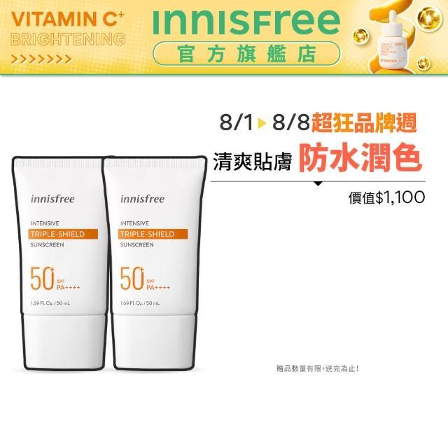 【innisfree】向日葵完美全效防曬霜SPF50+ PA++++(2入75折組)
