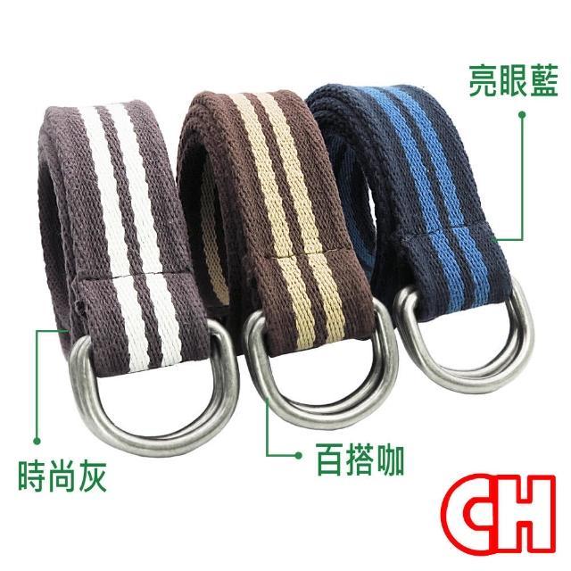 【CH-BELT 銓丞皮帶】純棉雙條配色雙扣環織帶休閒運動皮帶腰帶(多色)