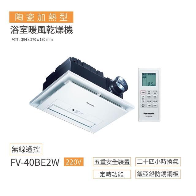 【Panasonic 國際牌】FV-40BE2W 浴室換氣暖風機系列暖風機 無線遙控 220V