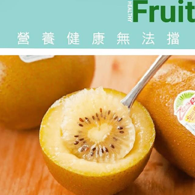 【水果達人】紐西蘭黃金奇異果30顆禮盒*1箱(3kg±10%/禮盒裝)