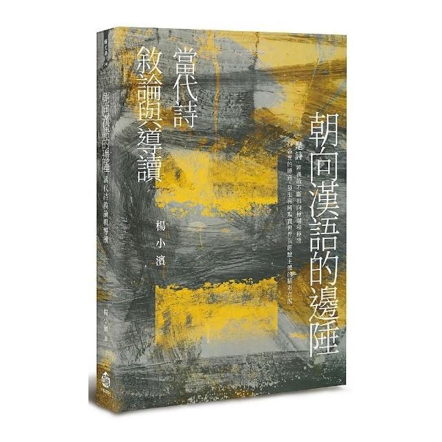 朝向漢語的邊陲--當代詩敘論與導讀