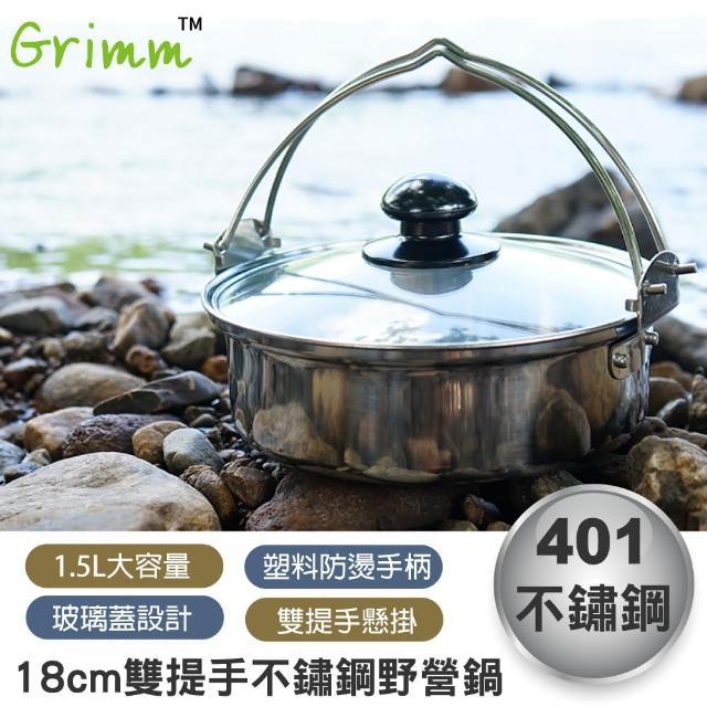 【格琳生活館】雙提手401不鏽鋼野營鍋 萬用提鍋 吊鍋(18公分附玻璃蓋)