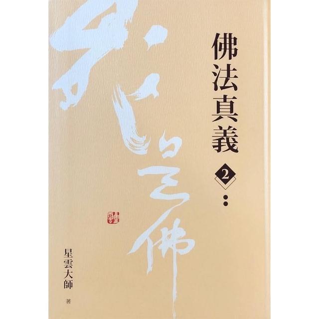 佛法真義(2)