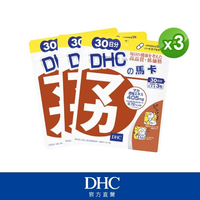 【DHC】馬卡 30日份3入組(90粒/包)