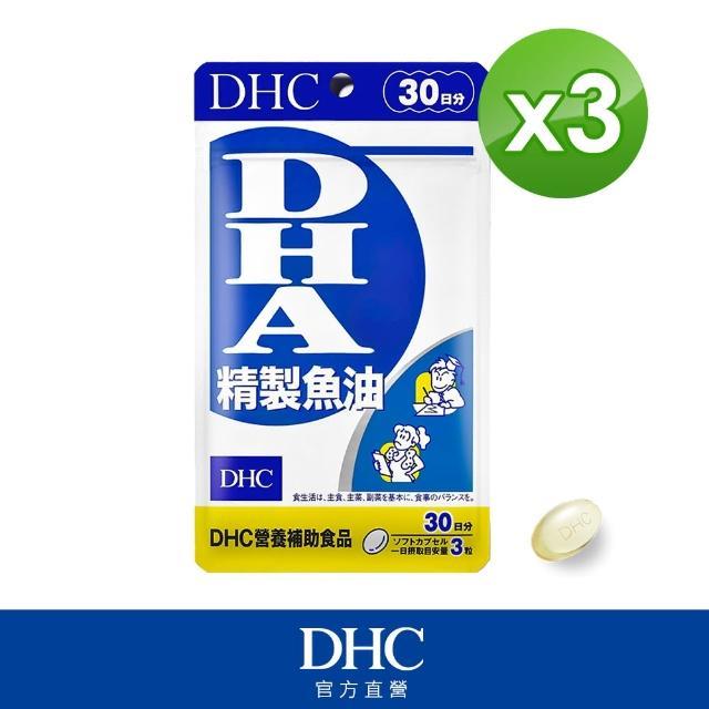 【DHC】精製魚油DHA 30日份3入組(90粒/包)
