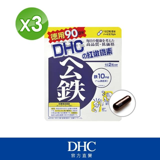 【DHC】紅嫩鐵素 90日份3入組(180粒/包)
