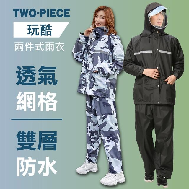 【Dodo house 嘟嘟屋】全方位雙層防水兩件式雨衣(三帽式/反光雨衣/迷彩雨衣/)