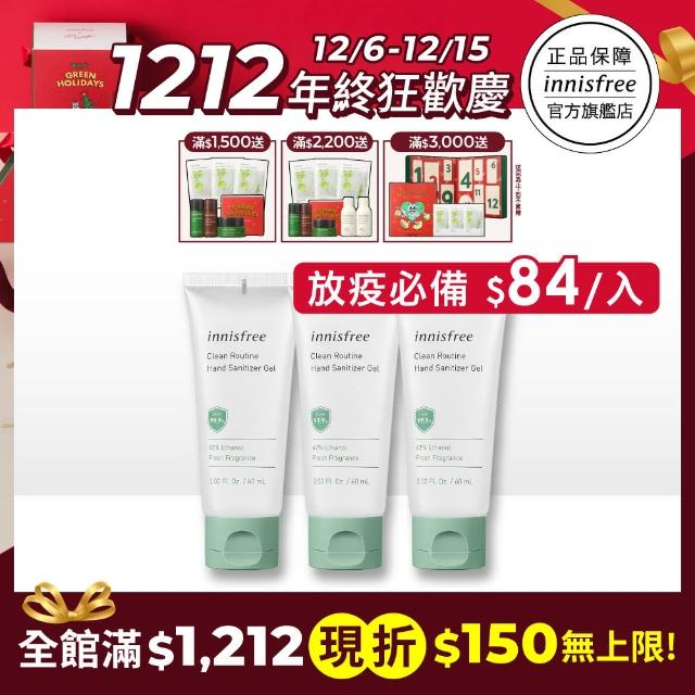 【innisfree】純淨生活乾洗手 60ml(買)