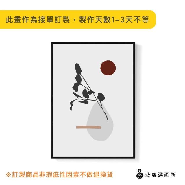 【菠蘿選畫所】幾何 • 花器II-30x40cm(畫/沙發背景掛畫/海報/早午餐店/廚房/複製畫)