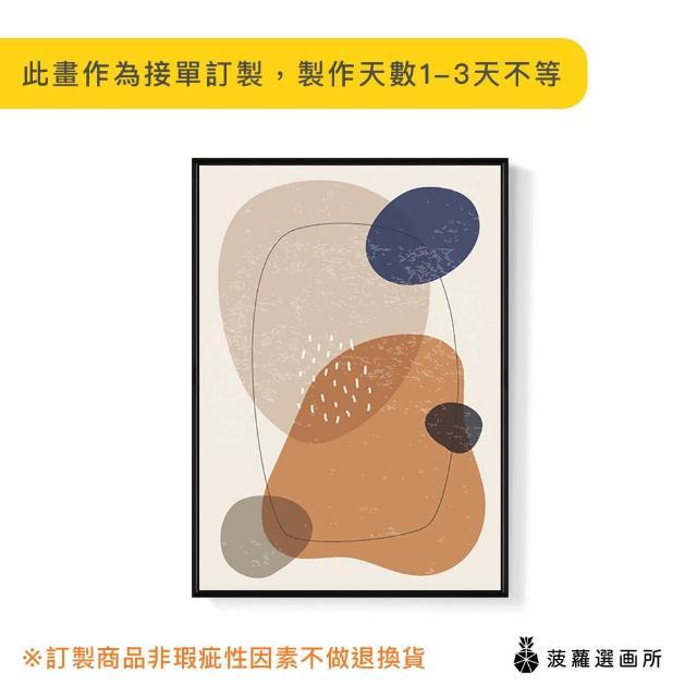 【菠蘿選畫所】幾何 • 五色塊II-50x70cm(畫/沙發背景掛畫/海報/早午餐店/廚房/複製畫)