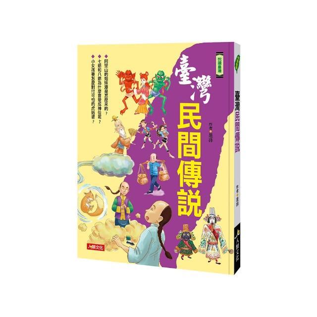 【人類童書】臺灣民間傳說(悅讀臺灣)