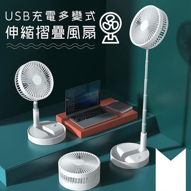 【攜帶便利】USB充電多變式伸縮摺疊風扇(USB獨立伸縮電風扇可收納可折疊攜帶)