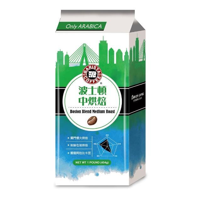 【西雅圖】西雅圖波士頓中烘焙綜合咖啡豆-1LB(1磅/包)